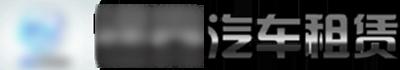 昆明租车 昆明租车公司 昆明租车价格 昆明市租商务车多少钱一天首选暖旭汽车租赁公司